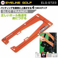 EYELINE GOLF (アイラインゴルフ) スロット トレーナー ELG-ST23