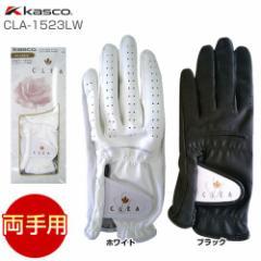 キャスコ Kasco レディース ゴルフグローブ CLA-1523LW [両手用]