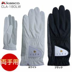 キャスコ Kasco レディース ゴルフグローブ CLA-180LW [両手用]
