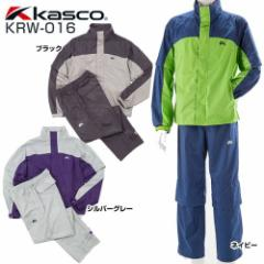 キャスコ Kasco 2WAY メンズ レインウェア 上下セット KRW-016