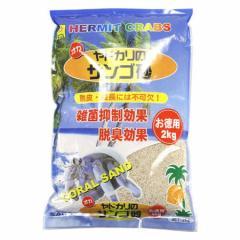 三晃商会 オカヤドカリのサンゴ砂お徳用 561 (オカヤドカリ用敷き砂) 2kg