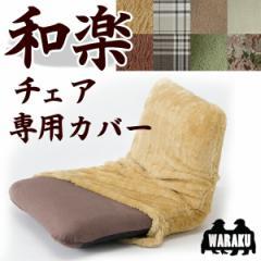 単品 背筋ピント座椅子「和楽チェア S 専用カバー」【送料無料】洗えるカバー カラーも豊富 洗濯OK 座いすカバー
