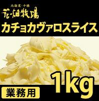 花畑牧場 【訳あり】カチョカヴァロスライス 1kg...