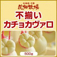 花畑牧場 【訳あり】不揃いカチョカヴァロ 500g