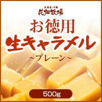 花畑牧場【お徳用】生キャラメルプレーン 500g