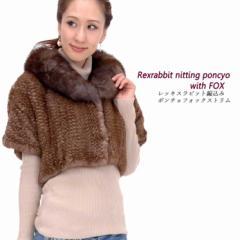 【送料無料】【毛皮】【レディース 婦人用】毛皮ファーレッキスラビット&フォックスファーポンチョ(RP3526)