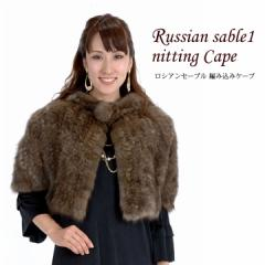 【送料無料】【毛皮】ロシアンセーブル編みこみファーポンチョ(RP3251)