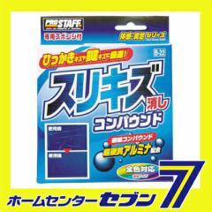 【送料無料】スリキズ消しコンパウンド B-22超微粒子【カー用品】【洗車・ケア用品】【研磨剤・コンパウンド】