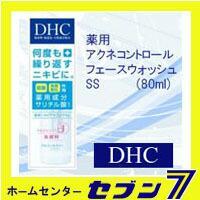 【DHC】【洗顔フォーム】 DHC 薬用アクネコントロール フェースウォッシュSS (80ml)