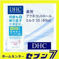 【DHC】【乳液・ミルク】 DHC 薬用アクネコントロールミルク SS (40ml)