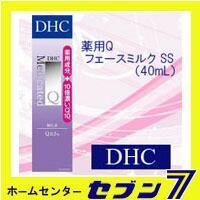 【DHC】【乳液・ミルク】 DHC 薬用Qフェースミルク SS (40ml)