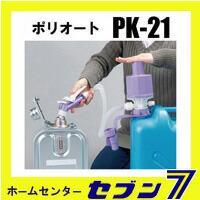 工進 灯油ポンプ ポリオート PK-21 暖房