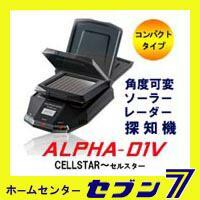 ソーラー レーダー探知機 セルスター ALPHA-D1V alphad1v[角度可変 アルファシリーズ コンパクトタイプ csllstar]