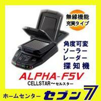 ソーラー レーダー探知機 セルスター ALPHA-F5V alphaf5v[角度可変 アルファシリーズ 無線機能充実タイプ csllstar セキュリティ]