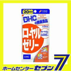【送料無料】 DHC ローヤルゼリー 20日分 60粒 [サプリ サプリメント 美容 スタミナ不足 タンパク質 ビタミンB群 ミネラル アミノ酸]