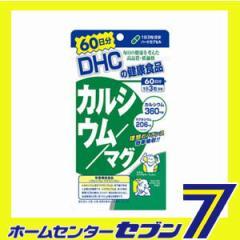 【送料無料】 DHC カルシウム/マグ 60日分 180粒 [サプリ 美容 健康 カルシウム マグネシウム 骨 歯乳製品不足 イライラ]