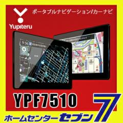【送料無料】 ユピテル カーナビ YERA YPF7510...