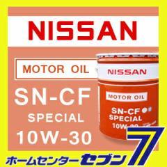 【送料無料】 日産 SN-CF スペシャル 10W-30 (20L) ガソリン&ディーゼル兼用オイル KLANB-10302