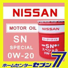 【送料無料】 日産 SN スペシャル 0W-20 (20L) モーターオイル 部分混合油 KLANC-00202