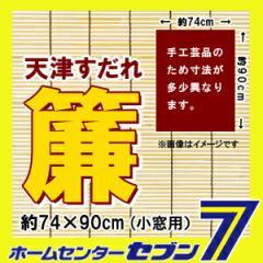 天津すだれ(小窓用)【約 幅x高:74x90cm】