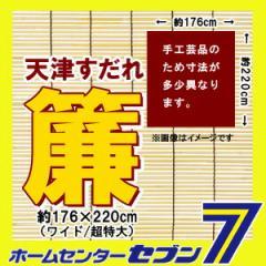 ワイド 天津すだれ(超特大)【約 幅x高:176x220cm】