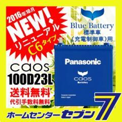 パナソニック バッテリー カオス N100D23L/C6 【...
