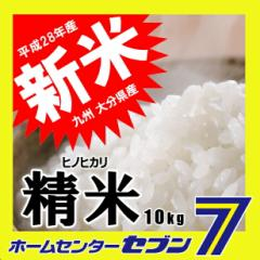 ヒノヒカリ 送料無料 28年産 精米10kg 九州 大分...