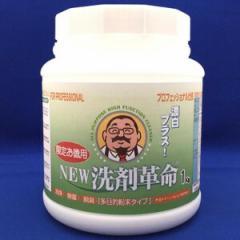【ポイント2%】NEW洗剤革命 漂白プラス 1kg