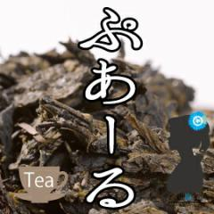 【送料無料】オープニングセール!「プアール茶(黒茶)」200g(2g×100包(目安包数))入り 【プーアル/プーアール】【PPTB】