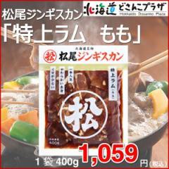 【冷凍】「松尾ジンギスカン 特上ラム もも」 北海道 ジンギスカン ラム 羊 ※常温・冷蔵商品との同梱不可