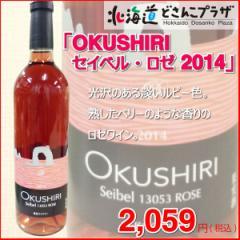 【常温】「OKUSHIRI セイベル・ロゼ 2014 750ml」北海道 ワイン 2014 奥尻 ※冷凍商品との同梱不可