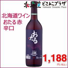 【常温】「おたる 赤 (辛口) 720ml」北海道 赤ワイン 小樽 アルコール 酒 ※冷凍商品との同梱不可