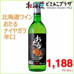 【常温】「おたるナイヤガラ(辛口) 720ml」北海道 ワイン 白 小樽 おたる アルコール 酒 ※冷凍商品との同梱不可