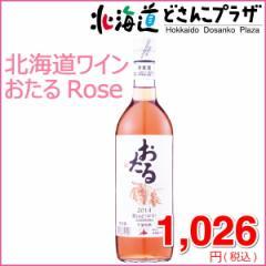 【常温】「おたる Rose(ロゼ)やや甘口 720ml」北海道 赤 ロゼ ワイン 小樽 アルコール 酒 ※冷凍商品との同梱不可
