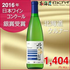 【常温】「北海道ケルナー白 720ml」 ※冷凍商品との同梱不可