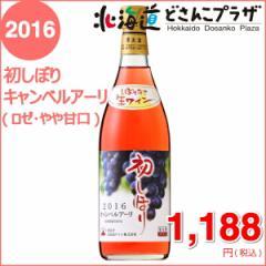 【常温】「2016年 小樽初しぼり キャンベルアーリ ロゼ(やや甘口) 720ml」ワイン ※冷凍商品との同梱不可