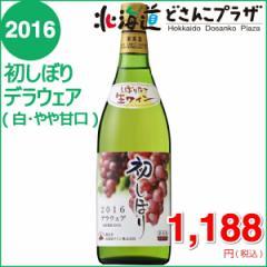 【常温】「2016年 小樽初しぼり デラウェア 白(やや甘口) 720ml」ワイン 北海道 おたる ※冷凍商品との同梱不可