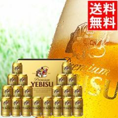 送料無料 サッポロ ヱビス ビール缶セット(YE5DT)【ビールギフト セット 詰め合わせ 入学 進学 内祝い】