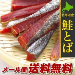 【メール便/送料無料】北海道産 鮭とば 約150g(熟成 乾燥)【お試し メール便無料 珍味 お試しセット】