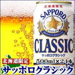 【送料別途】サッポロクラシック(500ml×24本入り)【ビール 北海道限定 サッポロ クラシック 入学 進学 内祝い】