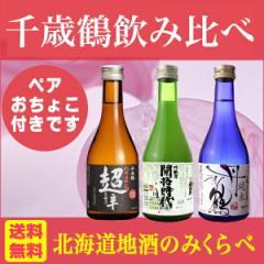 ホワイトデー 酒 千歳鶴 北海道の地酒3種飲み比べセット(300mlx3)【お返し ペア ギフト 日本酒 吟醸 清酒 入学 進学 内祝い】