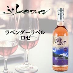 富良野市ぶどう果樹研究所 ふらのワイン(ロゼ) ラベンダーラベル 720ml