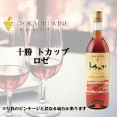 池田町ブドウ・ブドウ酒研究所 十勝ワイン トカップ ロゼ 720ml