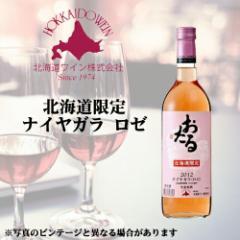 おたるワイン 北海道限定 ナイヤガラ ロゼ 720ml