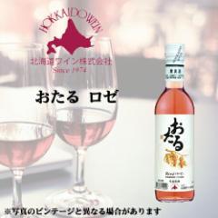 おたるワイン ロゼ 360ML