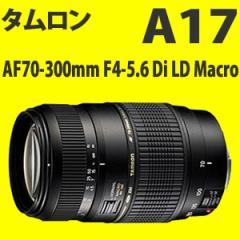 タムロン 【レンズ】AF 70-300mm F/4-5.6 E【A17E】