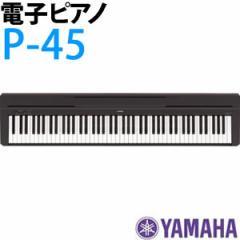 【送料無料】ヤマハ 電子ピアノ P-45B ブラック【メール便不可】