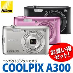 【★SD16GB&液晶保護フィルム等セット】【送料無料】ニコン(Nikon)  デジタルカメラ COOLPIX A300 [カラー選択式] 【メール便不可】