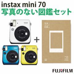 【送料無料】フジフイルム インスタントカメラ チェキ instax mini 70 写真のない図鑑セット [カラー選択式] 【メール便不可】