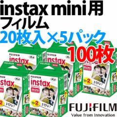 【フィルム】富士フイルム instax mini 2パック品(20枚入×5)WW2*5個 100枚セット
